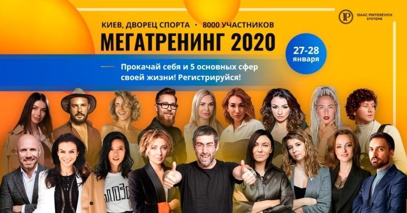 Мегатренинг 2020