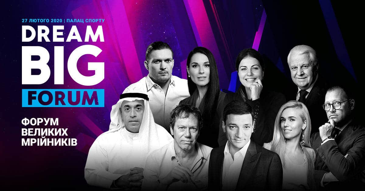 Dream BIG Forum в Киеве