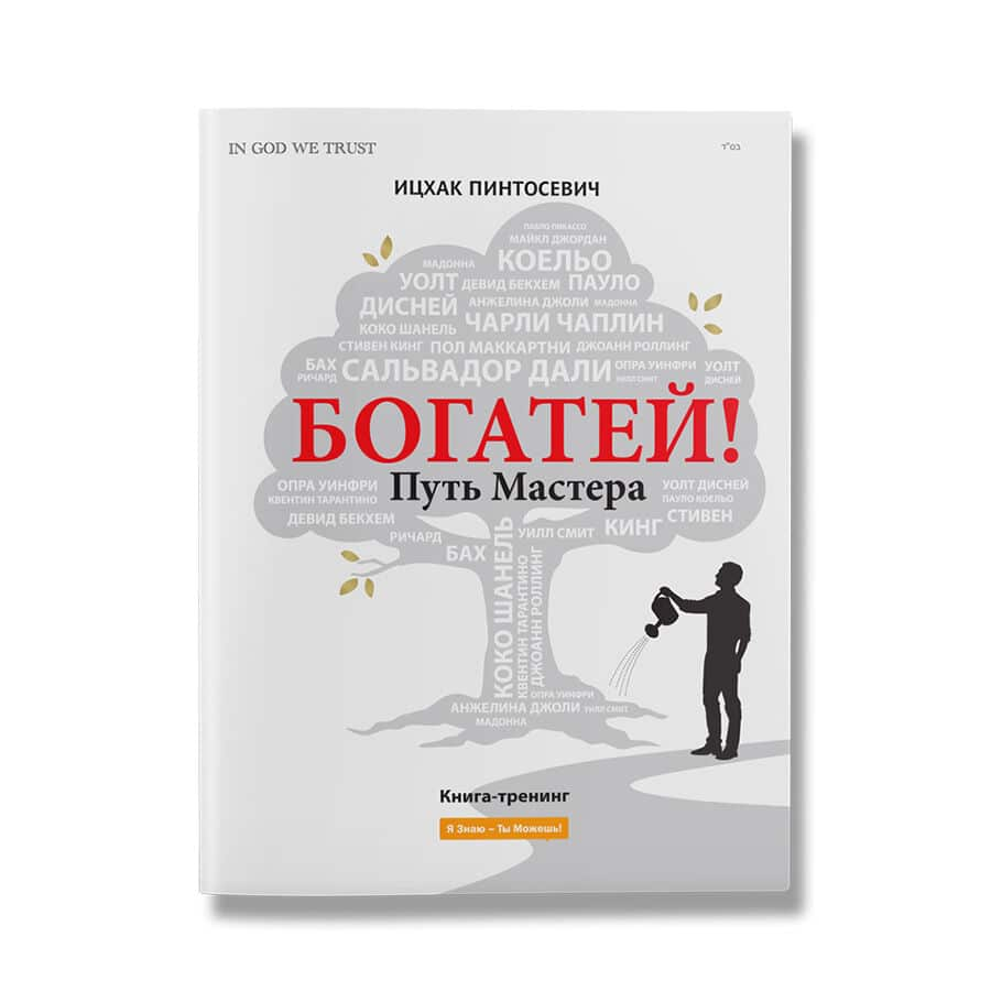 Книга «Богатей! Путь Мастера»,  Ицхак Пинтосевич
