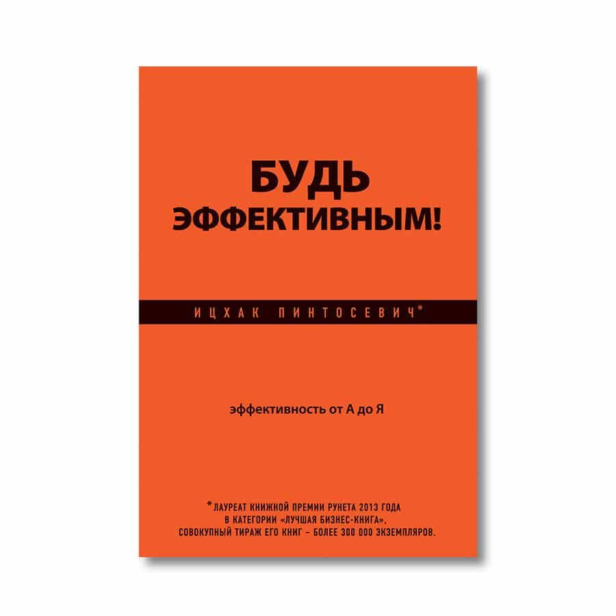 Книга «Будь эффективным! Эффективность от А до Я» Ицхака Пинтосевича