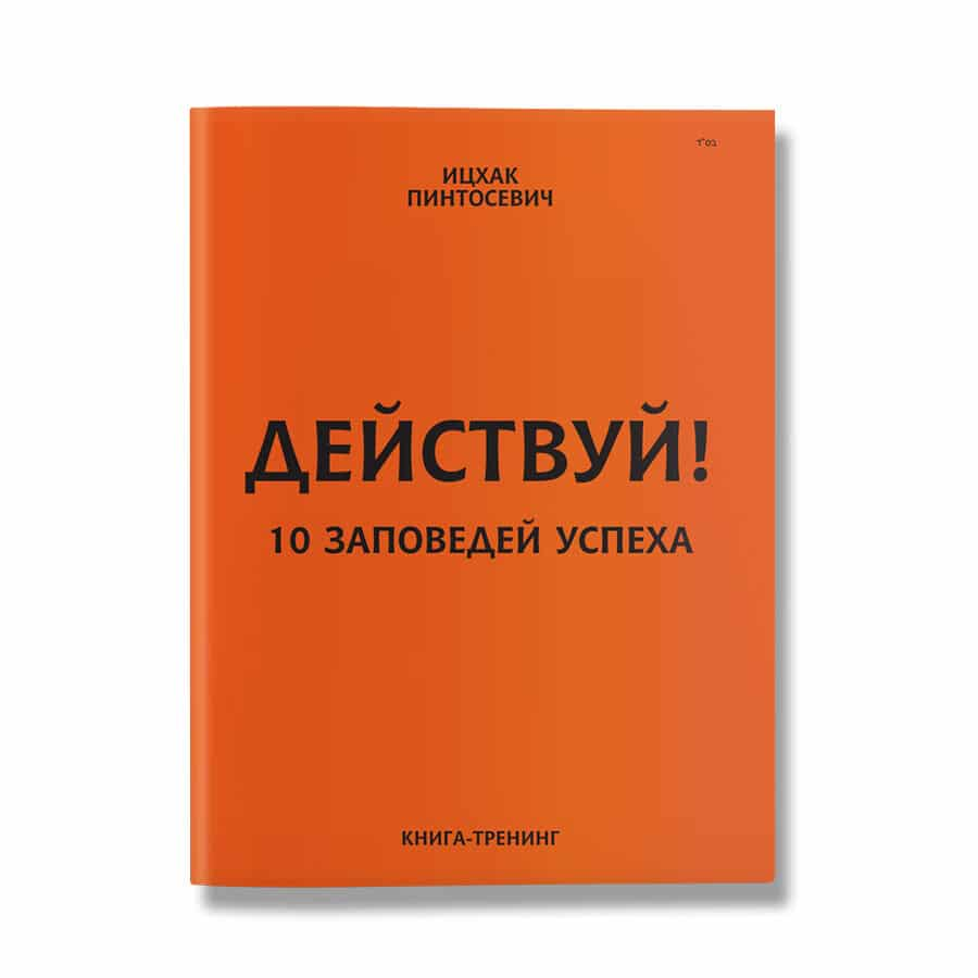 Книга «Действуй! 10 заповедей успеха», Ицхак Пинтосевич