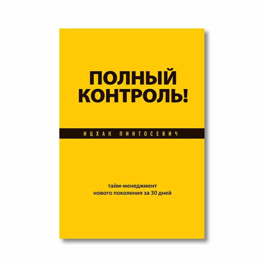 Книга «Полный контроль!» Ицхака Пинтосевича