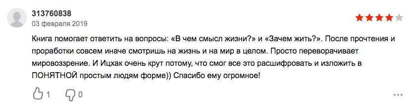 Отзывы о книге «В этом весь ЧЕЛОВЕК»