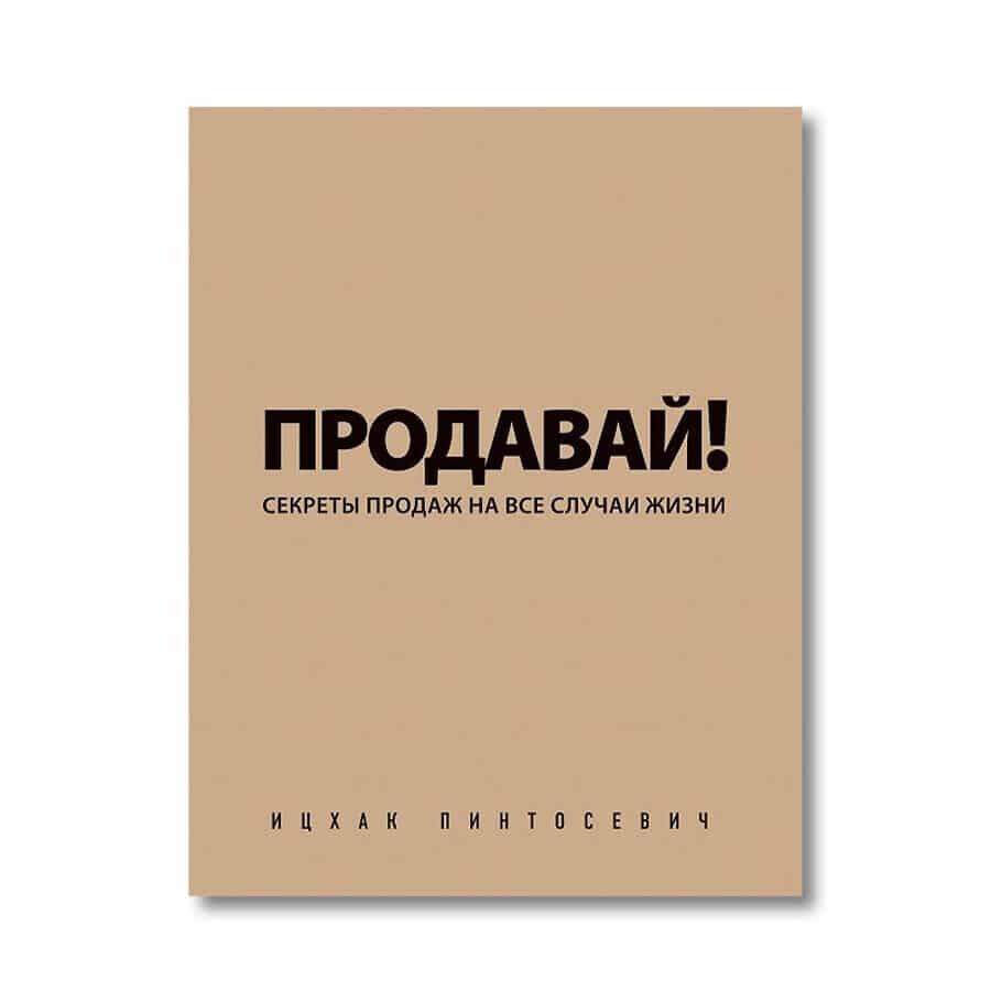 Книга «Продавай! Продажи для всех!» Ицхака Пинтосевича