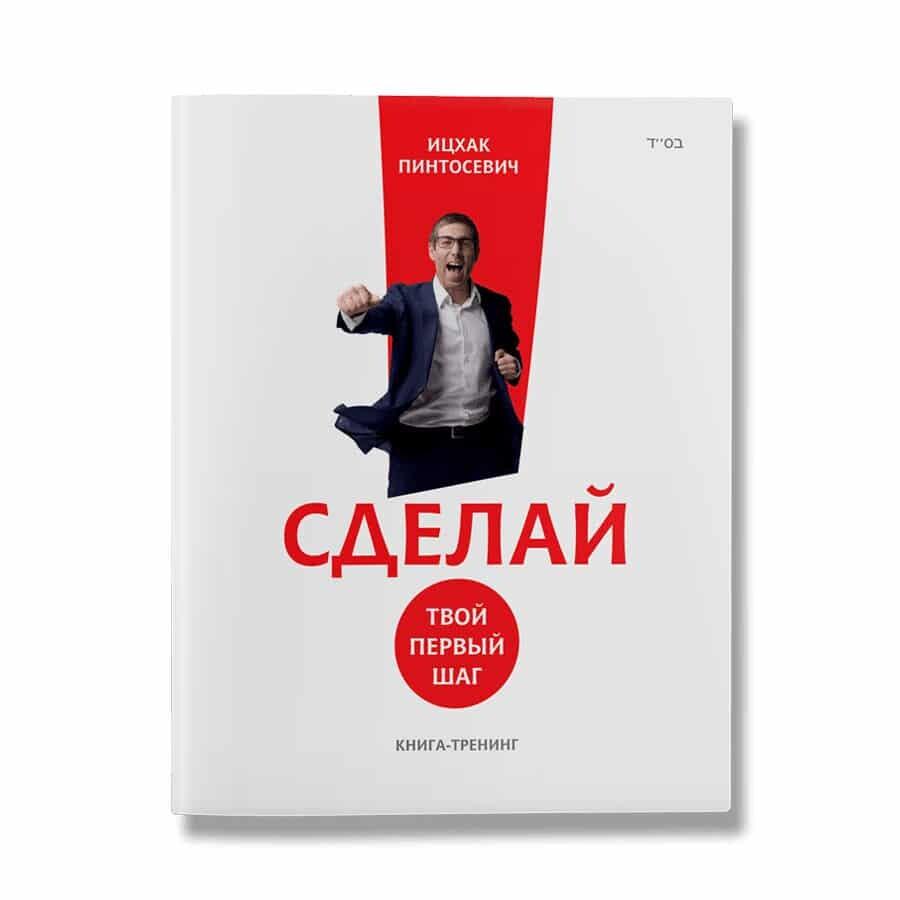 Книга «Сделай! Твой первый шаг!» Ицхака Пинтосевича