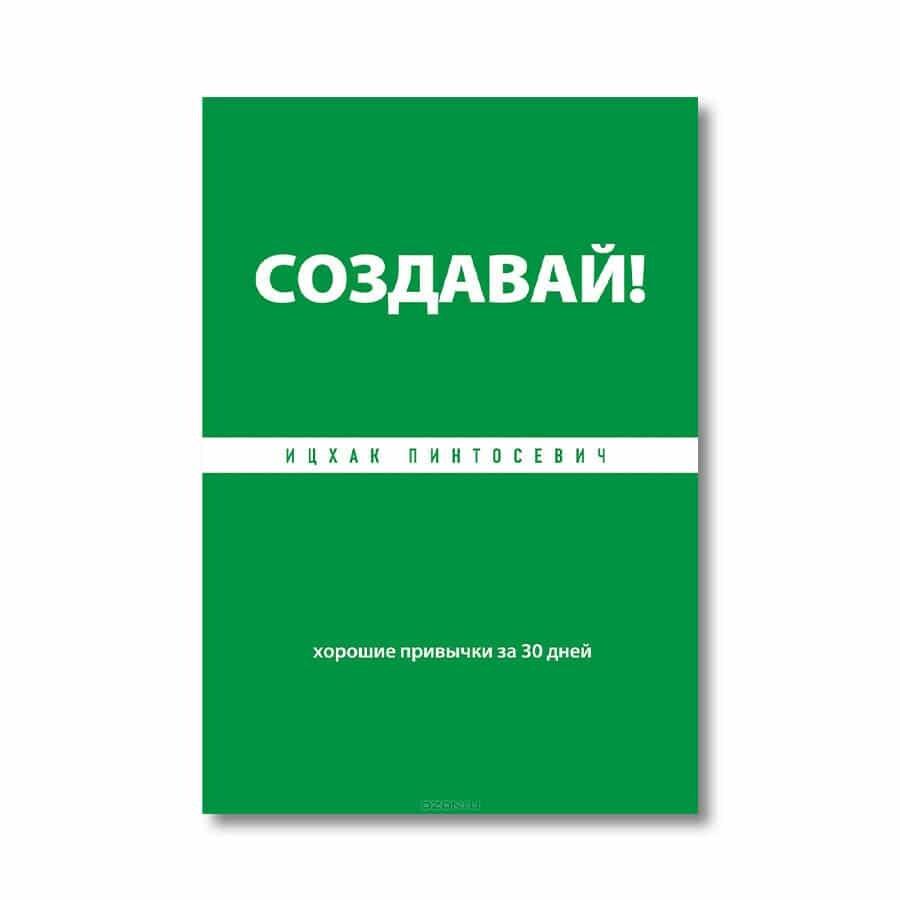 Книга «Создавай! Хорошие привычки за 30 дней» Ицхака Пинтосевича