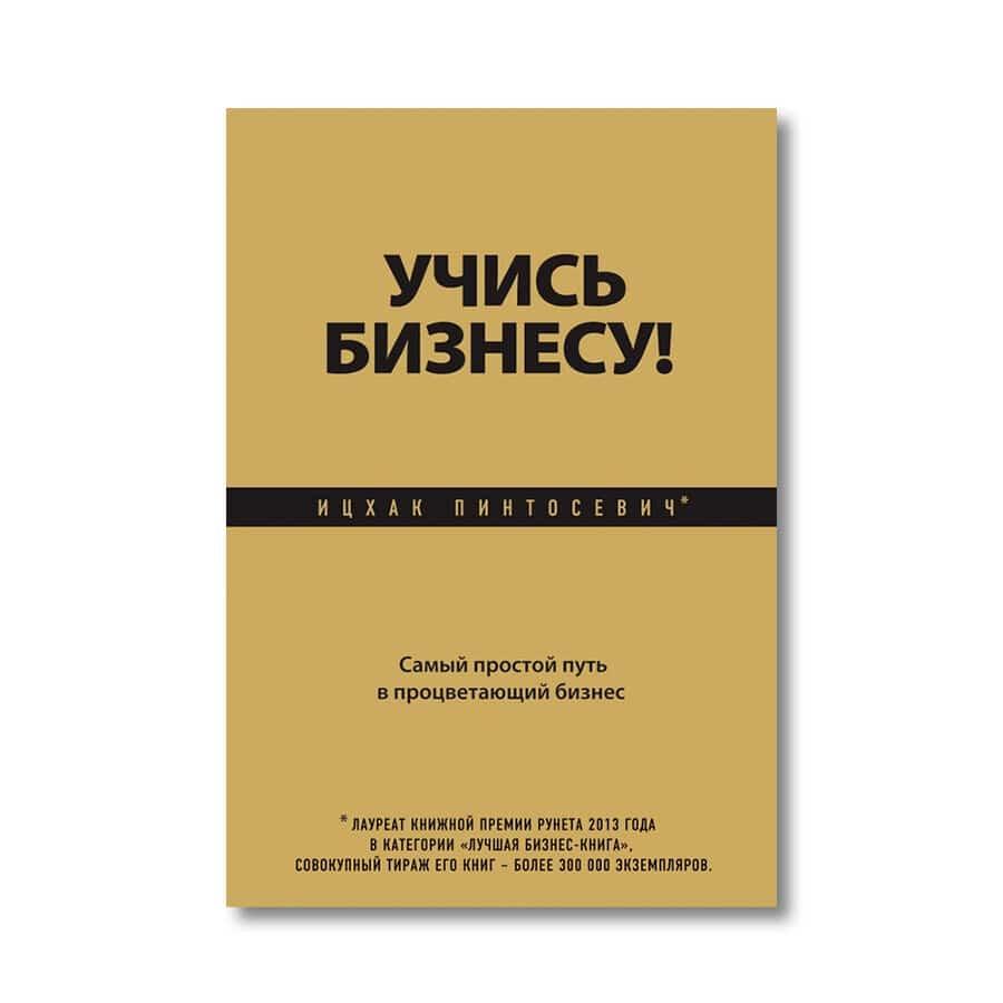 Книга «Учись бизнесу! Самый простой путь в процветающий бизнес» Ицхака Пинтосевича