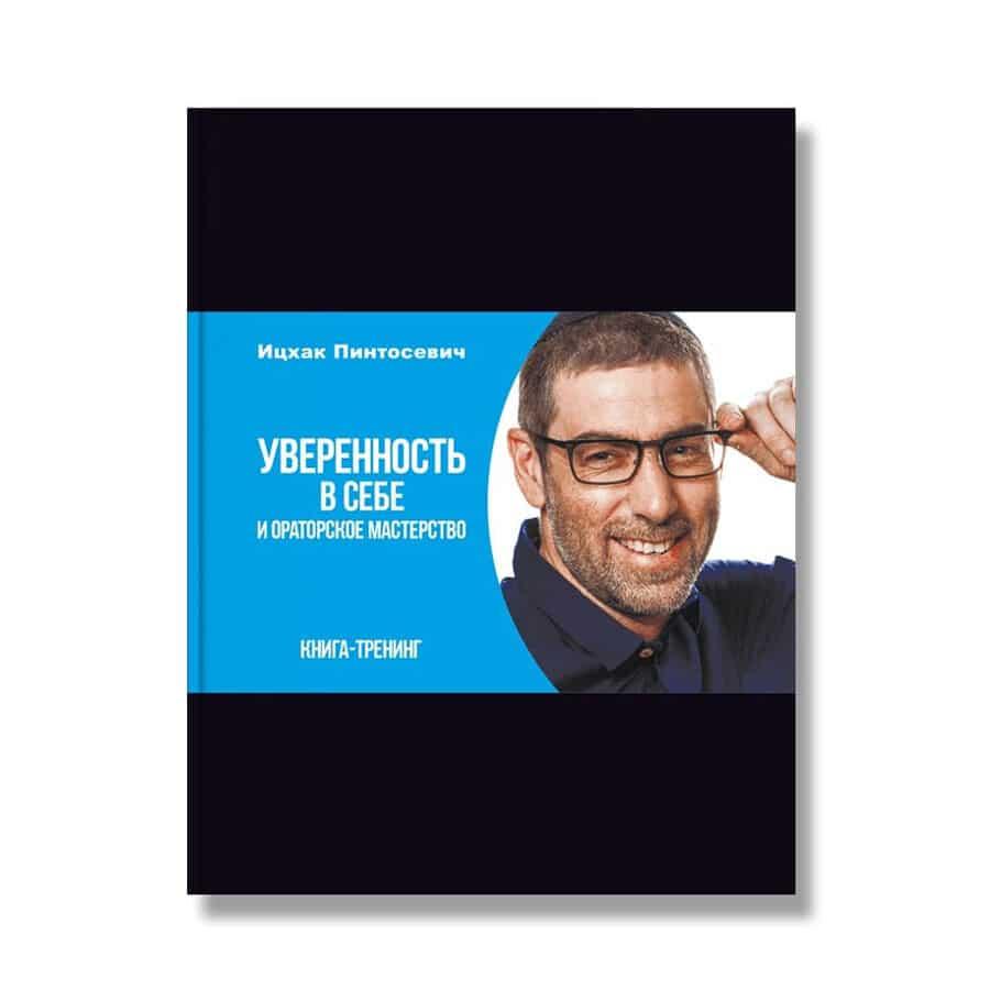 Книга «Уверенность в себе и ораторское мастерство» Ицхака Пинтосевича