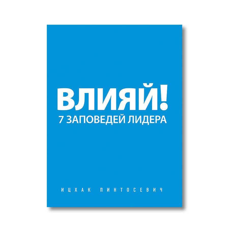 Книга «Влияй! 7 заповедей лидера» Ицхака Пинтосевича