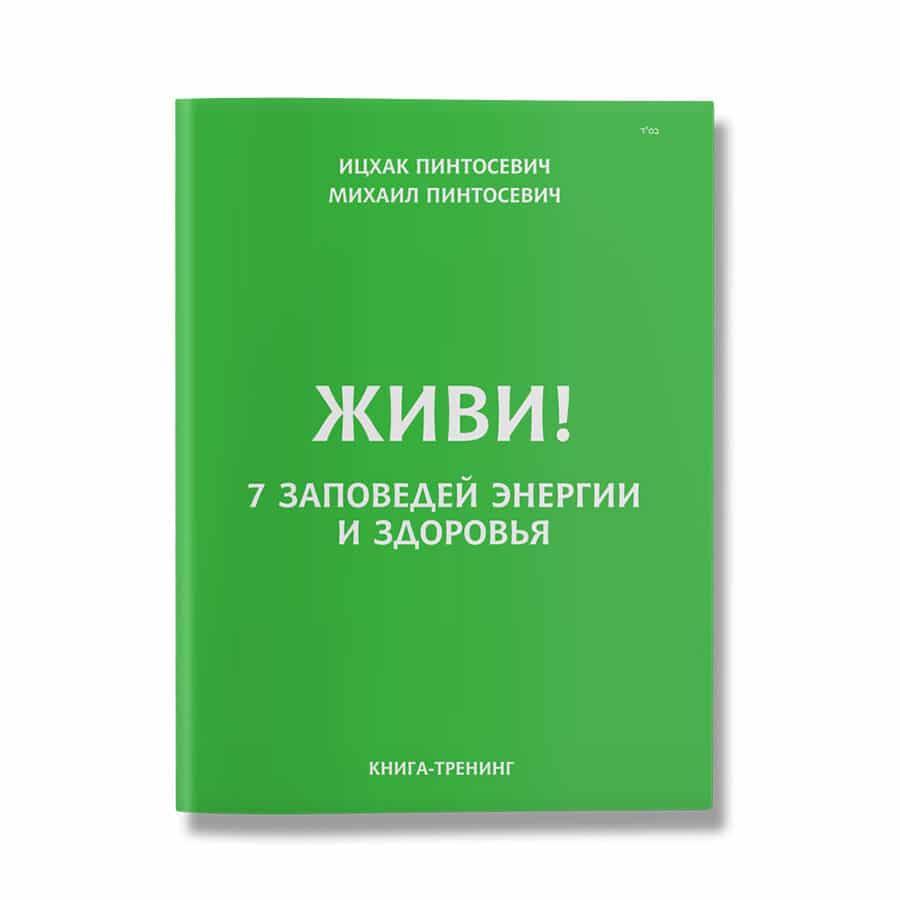 Книга «ЖИВИ! 7 заповедей энергии и здоровья», Ицхак Пинтосевич